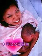 †2008年8月22日産まれBaby†