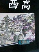 長崎西高〜第50回生〜