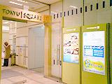 AEON青葉台東急スクエア校