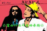 ☆富山⇔石川友好条約☆