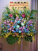 佐藤永典にお花を贈ろう!