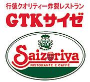 GTKサイゼ(仮)