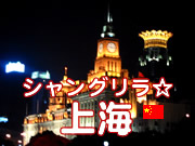 シャングリラ☆上海