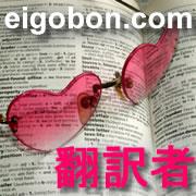 eigobon.com翻訳者