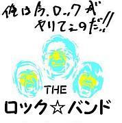 ザ ロック☆バンド