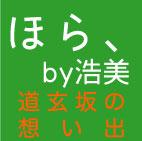 cafe de crie 道玄坂上店OB&OG会