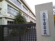 八王子市立横山中学校