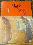 韓国語 in 岐阜