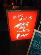 鸞-RAN-(寿司in札幌)