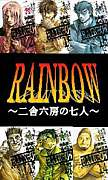 RAINBOW-二舎六房の七人-第4章