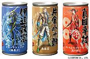 戦国BASARA 缶飲料