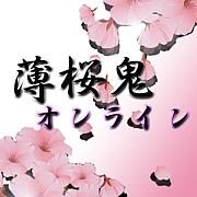 薄桜鬼 オンライン