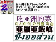 長崎2ちゃんオフmixi版
