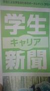 I LOVE 学生キャリア新聞