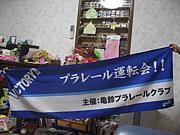 亀鈴プラレールクラブ(こまち)