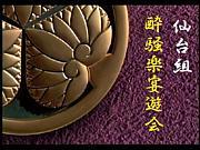 仙台組 酔騒楽宴遊会