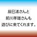 『男の家事・女のシゴト』