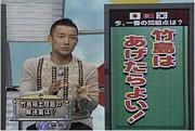 誰だよ山本太郎に投票したの