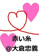 赤い糸@大倉忠義