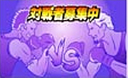 TwoFace VS ogaking軍団(仮称)