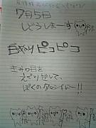 ⇒反復横跳び50会★+゚