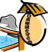 日本秘湯の会