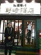 『野崎酒店』