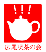 広尾喫茶の会