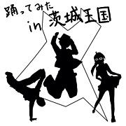 踊ってみた in 茨城王国