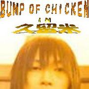 BUMP OF CHICKEN in 久留米