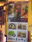 沖縄料理店まめや 神楽坂の名店