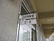 広島皆実高校2009年度3年8H