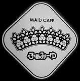 MAID CAFE ふぁみーゆ