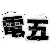 秋県大電五組