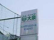コートピア大泉テニスクラブ