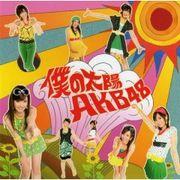 AKB48 ひまわり組「僕の太陽」