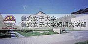 2012年☆鎌倉女子大学☆入学