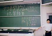 浅野学園地学部OB