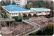 横浜若葉台第一幼稚園