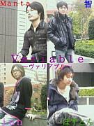 『Variable』〜ヴァリアブル〜