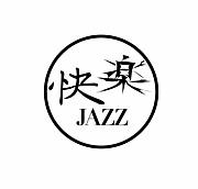 快楽ジャズ通信