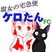 ケロたん☆FC