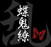 岡山うらじゃ 蝶鬼繚乱