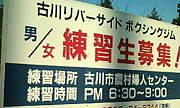 古川リバーサイドボクシングジム