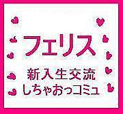 2012年☆フェリス☆入学