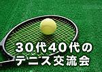 30代40代テニス交流会☆東京界隈