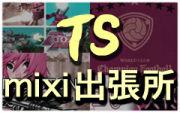 【TS】しょんぼりmixi出張所