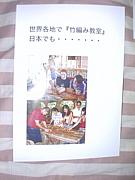 竹編み教室