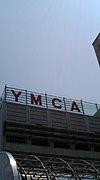 平成20年度YMCA保育科入学生