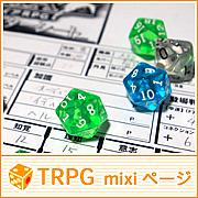 TRPG mixiページ サポート